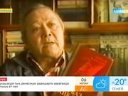 Жазушы Өтебай Қанахиннің «Қарт сарбаздың хикаясы» не себепті өртелді?