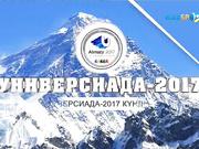 Универсиада-2017 күнделігі (04.02.2016)