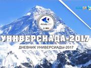 Дневник Универсиады-2017 (04.02.2017)