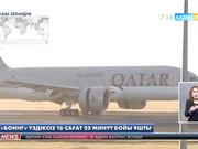Катарлық әуе компаниясының ұшағы авиация тарихында алғаш рет ең ұзақ уақыт - 16 сағат бойы ұшты