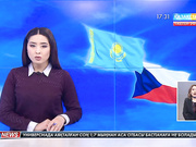 Чехия - Қазақстанның Орталық және Шығыс Еуропадағы маңызды саяси және экономикалық әріптесі