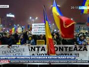 Румынияда  шерушілер үкіметтің отставкаға кетуін талап етуде