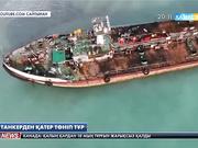 Каспий теңізіне қауіп бар