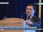 Нұртай Сабильянов: Биылғы Жолдау халықтың әл-ауқатын арттыруға бағытталған