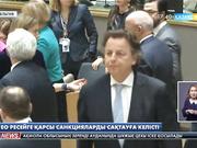 Еуроодақ елдерінің Сыртқы істер министрлері Ресейге қарсы санкцияларды әрі қарай сақтауға уағдаласты