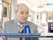 Алматылық қаламгерлер Елбасы Жолдауына қатысты орамды ойларын ортаға салды