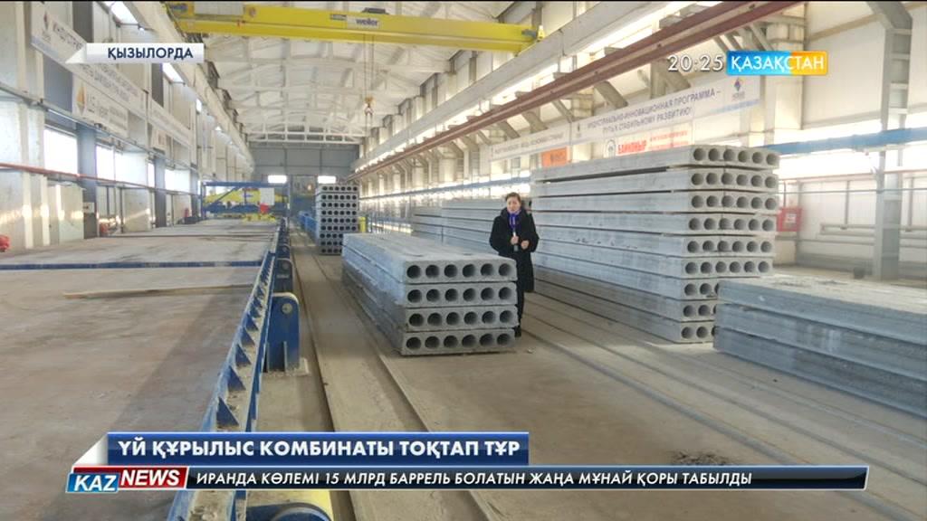 Қызылордада тұрғын үй құрылыс комбинатының жұмысы тоқтап тұр