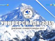 Дневник Универсиады-2017 (07.02.2017)
