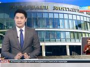 17:30 жаңалықтары (08.02.2017)