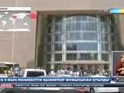 Түркияда 4,5 мың мемлекеттік қызметкер жұмысынан қуылды