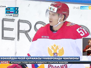 Хоккейден Ресей құрамасы Универсиада чемпионы