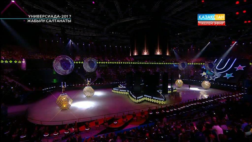 Универсиаданың жабылу салтанаты «Ұлы дала сарыны» музыкалық қойылымымен басталды