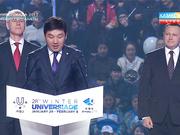 Халықаралық студенттік спорт федерациясының жалауын түсіру және тапсыру рәсімі