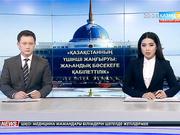 Мәжіліс төрағасы Нұрлан Нығматулин Алматы облысына жұмыс сапарымен барды