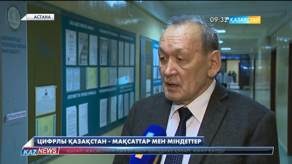 Астанада «Цифрлық Қазақстан» бағдарламасының іске асырылуы талқыланды