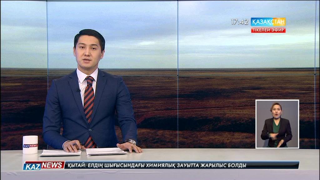 17:30 жаңалықтары (09.02.2017)