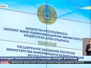 Министр Дәурен Абаев БАҚ өкілдеріне бірқатар тапсырмалар жүктеді