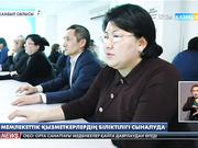 Жамбыл облысында мемлекеттік қызметкерлер аттестациядан өтуде