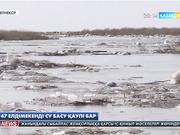 Павлодар облысының 47 елді мекенін су басу қаупі бар