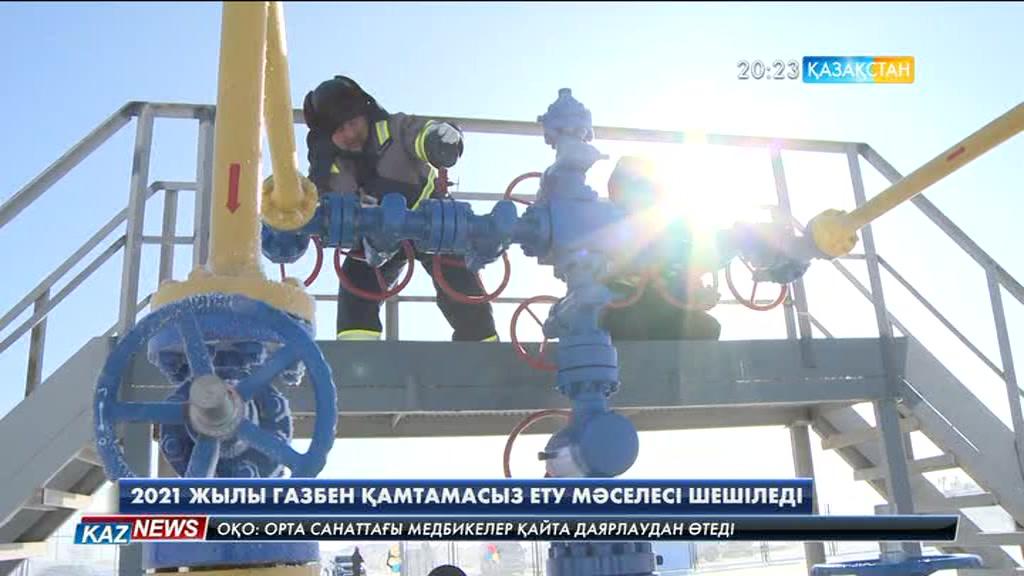 2021 жылға дейін Астана қаласы газбен толық қамтылады