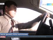 Қазақстанда онлайн такси қызметінің жұмыстары реттеледі