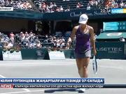 Юлия Путинцева WTA рейтингінде үздік отыздыққа енді