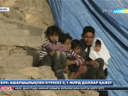 БҰҰ: 12 миллиондай йемендікті аштықтан құтқару үшін 2,1 млрд. доллар қажет