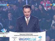 Универсиада-2017 күнделігі (09.02.2016)