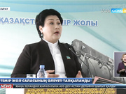 Атырауда Парламент депутаттары теміржолшылармен кездесті
