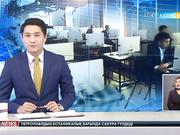 Оңтүстік Қазақстан облысында мемлекеттік қызметшілер сынақ тапсыруда