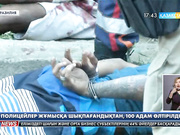 Бразилияда полицейлер шеруі кезінде қылмыс көбейіп, 100 адам қаза болды