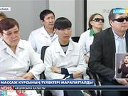 Еліміздегі жарымжан жандар конфедерациясы емдік массаж курсын тәмамдаған түлектерін марапаттады