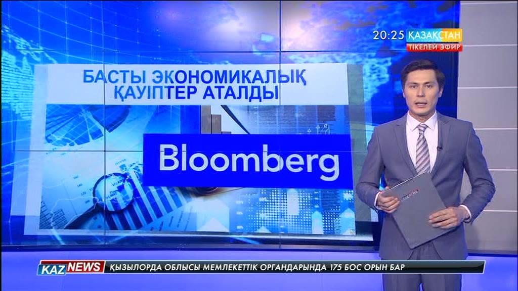 Bloomberg агенттігі әлемдік нарықтағы 2017 жылдың басты бес экономикалық қаупін атады
