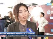 20:00 жаңалықтары (11.02.2017)