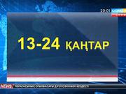 Алматы облысында теракт жасамақ болған 15 адам ұсталды