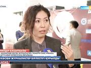 «Қазақтілді кәсіби журналистер» бірлестігінің тұсаукесері өтті