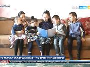 Қызылордалық 10 жастағы Алтынай Берік 40 ертегі жазған