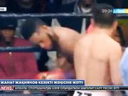 Жанат Жақиянов америкалық Роуши Уорренді жеңіп, чемпион атанды (ВИДЕО)