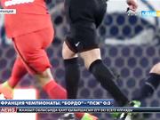 «Бордо» өз алаңында «ПСЖ» футболшыларын қабылдады