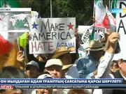 Мексикада 20 мың тұрғын Дональд Трамптың иммиграциялық саясатына қарсы шеруге шықты