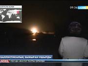 Солтүстік Корея тағы да баллистикалық зымыран ұшырды