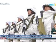 Қорғаныс министрі Сәкен Жасұзақов Талдықорған гарнизонына жұмыс сапарымен барды