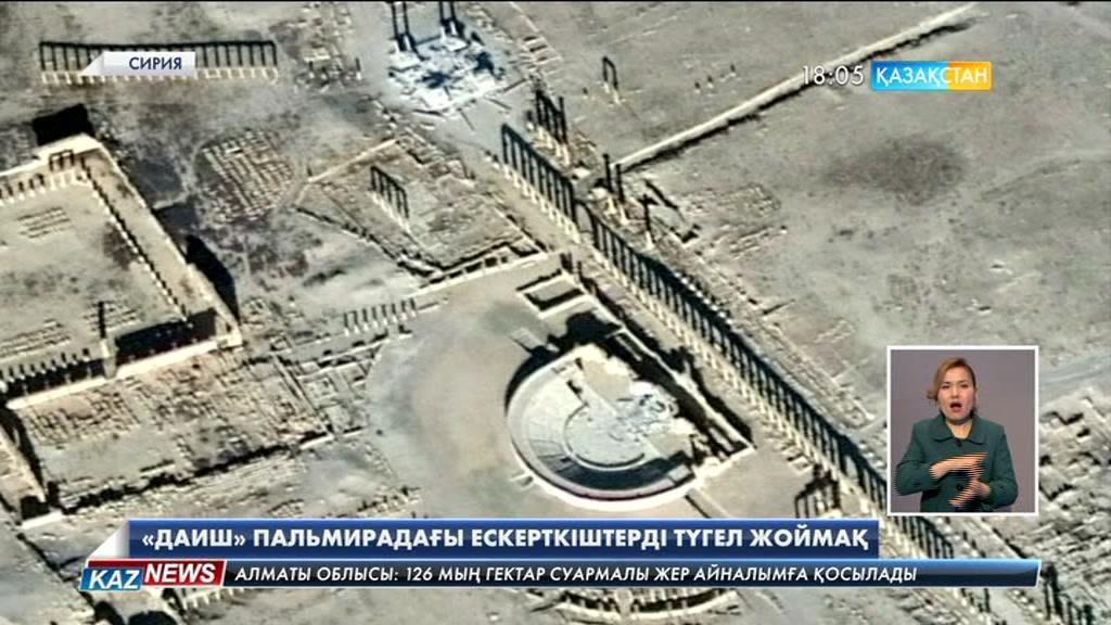«ДАИШ» тобы ежелгі Пальмирада қалған ескерткіштерді түгелдей жоймақ