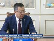 Мемлекет басшысы Оңтүстік Қазақстан облысының әкімі Жансейіт Түймебаевты қабылдады