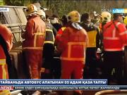 Тайваньда автобус апатынан 32 адам қаза тапты