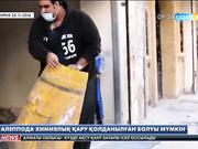 Алеппода химиялық қару қолданылған болуы мүмкін