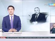 Қазақ қоғамы Қозы-Көрпеш Жаңбыршинмен қоштасты