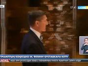 Трамптың кеңесшісі Майкл Флинн отставкаға кетті
