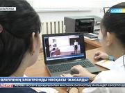 Қызылордалық оқушы әліппенің электронды нұсқасын  жасап шығарды