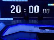 20:00 жаңалықтары (14.02.2017)